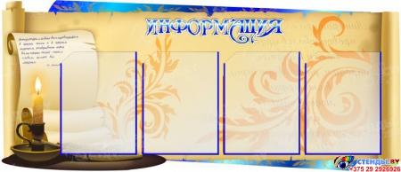 Стенд Информация для кабинета русского языка и литературы в виде свитка  1180*510мм