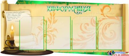 Стенд Информация для кабинета русского языка и литературы в золотисто-зелёных тонах 1180*510мм