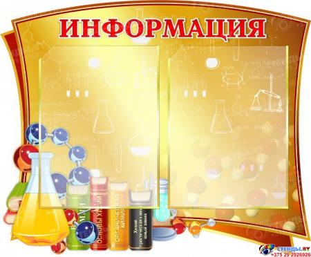 Стенд Информация для кабинета химии в золотисто-коричневых тонах 580*480мм