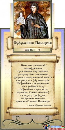 Стенд-композиция Святло роднага слова 1900*800мм Изображение #1