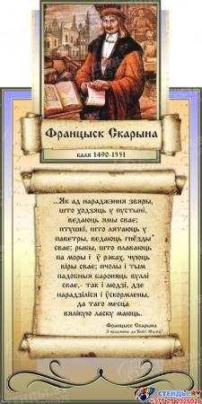 Стенд-композиция Святло роднага слова 1900*800мм Изображение #2