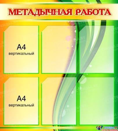 Композиция стендов Расклад заняткау Iнфармацыя Метадычная работа на белорусском языке 815*650мм Изображение #1