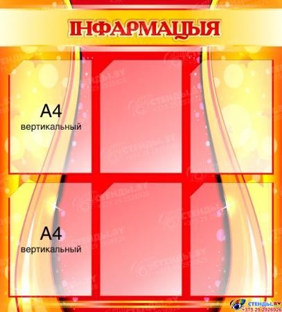 Композиция стендов Расклад заняткау Iнфармацыя Метадычная работа на белорусском языке 815*650мм Изображение #2