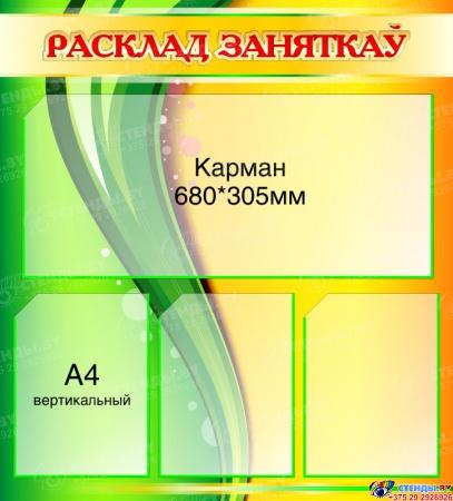 Композиция стендов Расклад заняткау Iнфармацыя Метадычная работа на белорусском языке 815*650мм Изображение #3