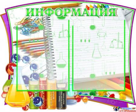 Стенд Информация по химии для кабинета химии в фиолетово-зелёных тонах 580*480мм