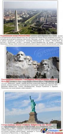 Стенд Достопримечательности США в синих тонах 600*750 мм Изображение #3
