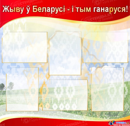 Стенд Жыву ў Беларусi - i тым ганаруся в золотисто-бордовых тонах 1800*880мм Изображение #1