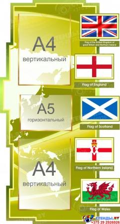 Стенд в кабинет английского языка в зелёных-тонах 1800*995 мм Изображение #1