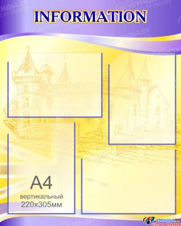 Стенд Информация в кабинет английского языка в фиолетово-жёлтых тонах  600*750мм
