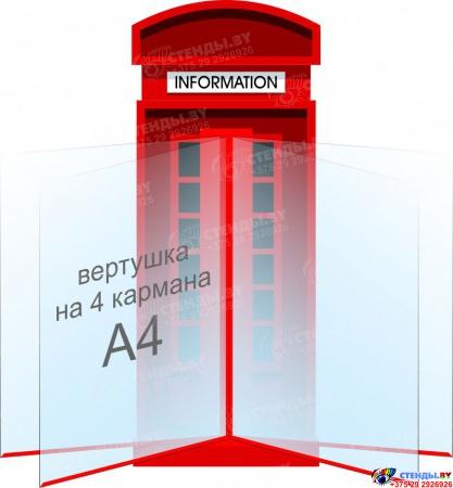 Стенд Информация в кабинет английского языка в виде телефонной будки 190*470мм