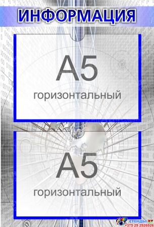 Стенд  Информация в серо-синих тонах 270*400мм