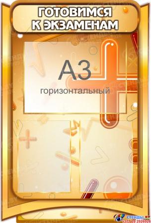 Стенд в кабинет Математики Математика - царица наук с греческим алфавитом 2190*970мм Изображение #1