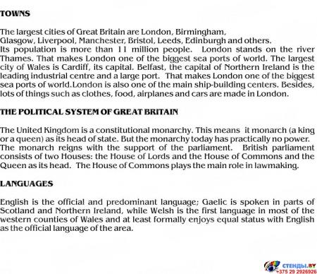 Стенд  Информационный в кабинет английского языка в голубых тонах 1500*700мм Изображение #1