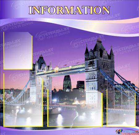 Стенд  Information  для кабинета английского в фиолетовых тонах