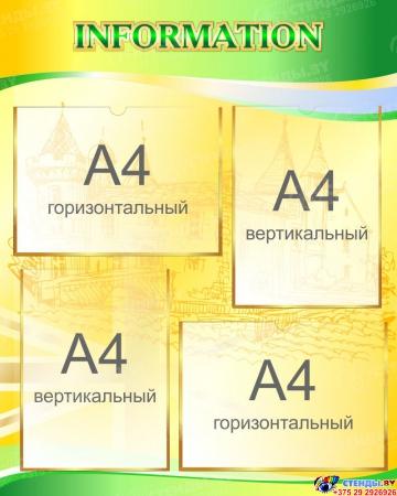 Стенд Information для кабинета английского в желто-зелёных тонах 600*750 мм
