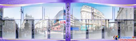 Стенд Information для кабинета английского языка в фиолетовых тонах 2220*680мм