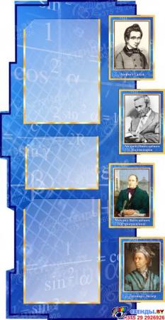 Стенд в кабинет Математики Математика вокруг нас в синих тонах 1800*995мм Изображение #1