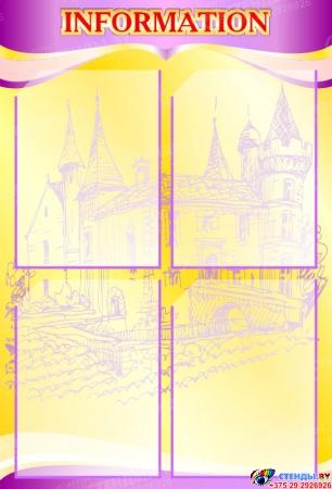 Стенд Information в кабинет английского и немецкого языка в золотисто-фиолетовых тонах 510*750 мм