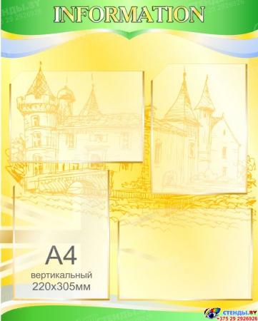 Стенд Information в кабинет английского языка 600*750 мм в желто-зеленых тонах
