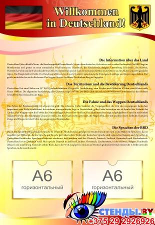 Стенд INTERESSANTE TATSACHEN в кабинет немецкого языка в бордово-золотисто-розовых тонах  1700*770мм