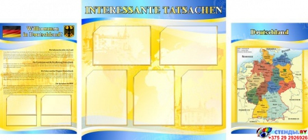 Стенд INTERESSANTE TATSACHEN в кабинет немецкого языка в сине-голубых с желто-золотистым тонах 1700*770мм