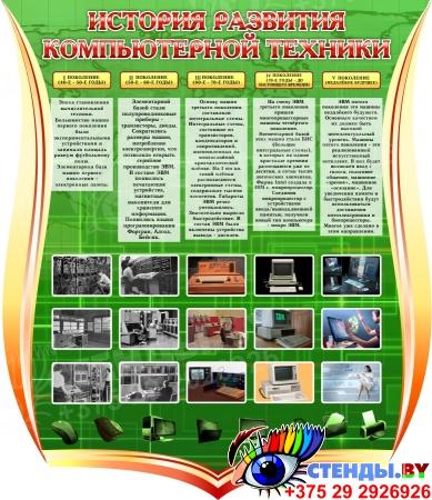 Стенд История развития компьютерной техники 1000*1150 мм