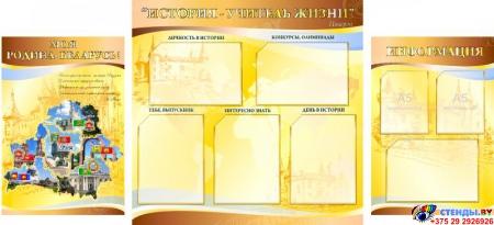 Стенд История - учитель жизни в кабинет истории золотисто-коричневый  1700*770мм
