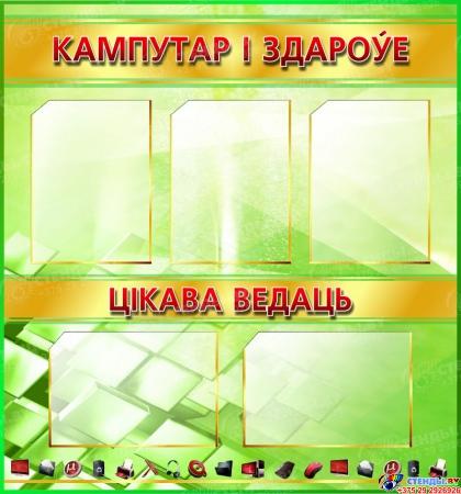Стенд Кампутар i здароўе на белорусском языке в золотисто-салатовых тонах 860*920 мм