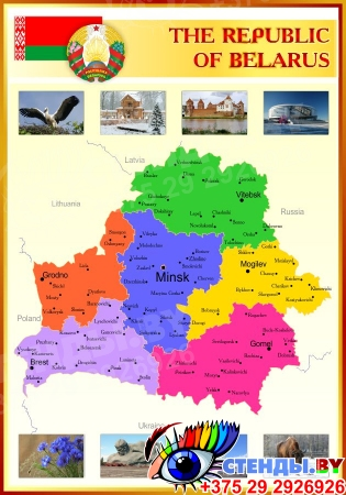 Стенд Карта Беларуси для кабинета английского бежево-золотистый  700*1000мм