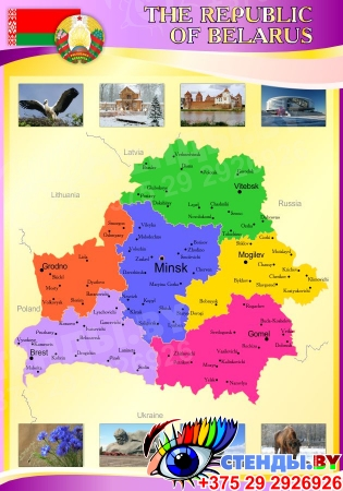 Стенд Карта Беларуси для кабинета английского на английском в золотисто-сиреневых тонах 700*1000мм