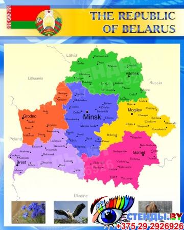 Стенд Карта Беларуси для кабинета английского синий 600*750
