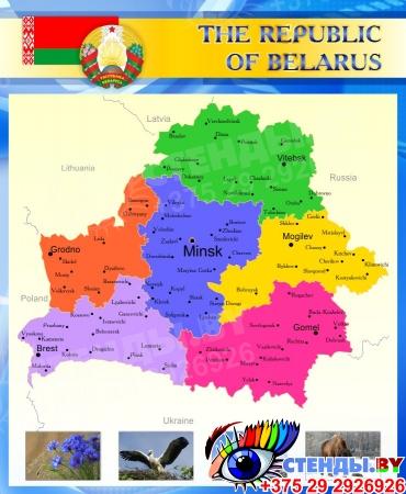 Стенд Карта Беларуси для кабинета английского синий 700*850
