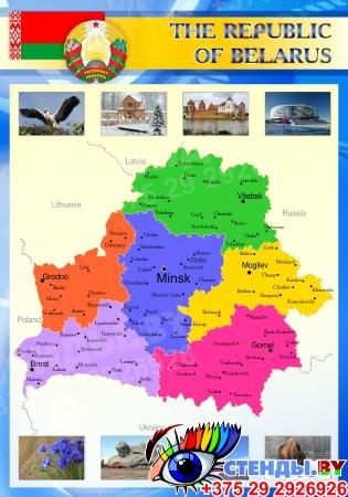 Стенд Карта Беларуси для кабинета английского синий большой 700*1000мм