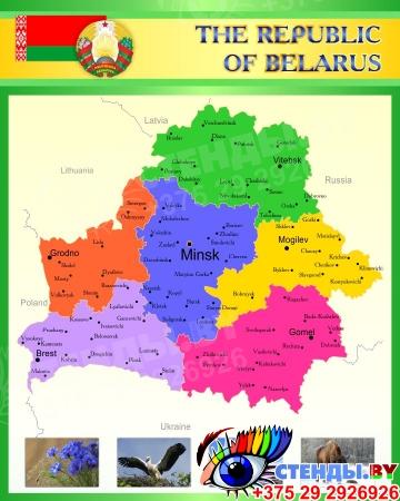 Стенд Карта Беларуси для кабинета английского в зеленых тонах 600*750