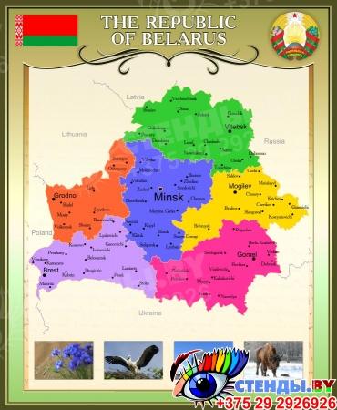 Стенд Карта Беларуси для кабинета английского в золотисто-оливковых тонах 700*850