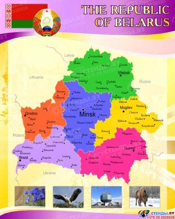 Стенд Карта Беларуси для кабинета английского в золотисто-сиреневых тонах 750*600 мм