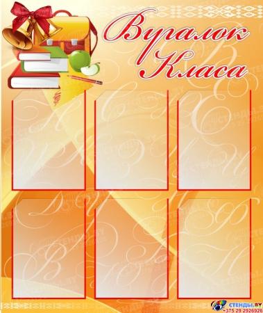 Стенд Уголок класса (Вугалок класа) в золотисто-оранжевых тонах 950*800мм Изображение #1