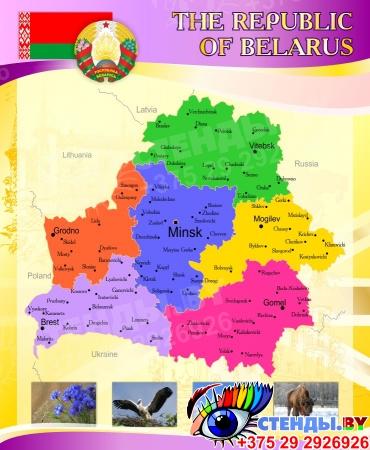 Стенд Карта Беларуси для кабинета английского в золотисто-сиреневых тонах 850*700 мм