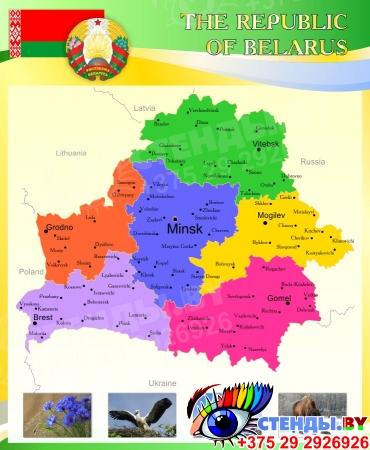 Стенд Карта Беларуси для кабинета английского в золотисто-зеленых тонах 700*850