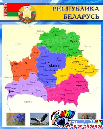 Стенд Карта Беларуси на русском языке в голубых тонах 600*750 мм