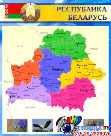 Стенд Карта Беларуси на русском языке в голубых тонах 700*850 мм