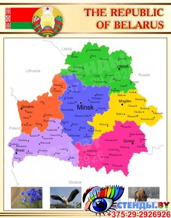 Стенд Карта Белоруссии для кабинета английского в бежево-золотистых тонах 670*850 мм