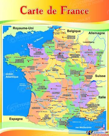 Стенд Карта Франции для кабинета французского языка в желто-золотистых тонах 600*750 мм