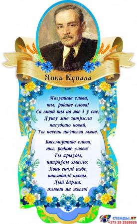 Стенд-композиция для кабинета белорусского языка и литературы Скарбы мовы с васильками 2860 х1060 мм Изображение #1