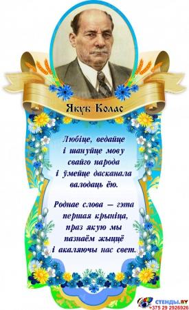 Стенд-композиция для кабинета белорусского языка и литературы Скарбы мовы с васильками 2860 х1060 мм Изображение #3