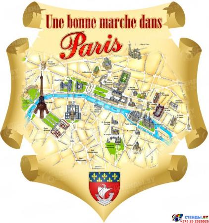 Стенд Карта Парижа на свитке для кабинета французского языка 600*650мм
