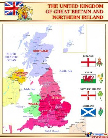 Стенд Карта Великобритании для кабинета английского языка в бежево-золотистых тонах 670*850 мм