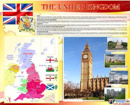 Стенд Карта Великобритании для кабинета английского языка золотисто-бордовых тонах 1250*1000мм