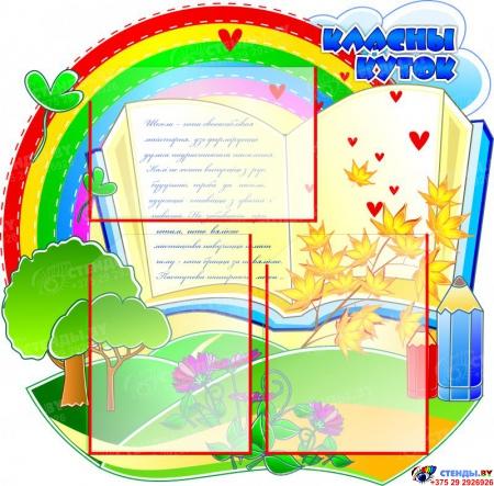 Стенд Класны куток для начальной школы Я познаю мир на на белорусском языке  680*670мм