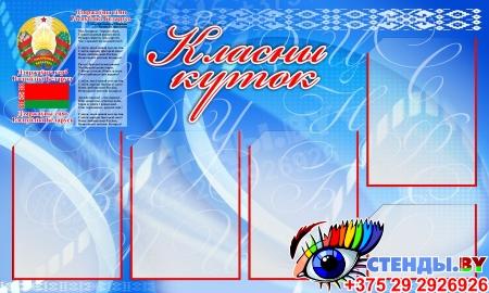 Стенд Класны куток с Гербом, Гимном, Флагом Республики Беларусь голубой 1000*600мм